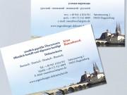 Rauenbusch : Visitenkarte